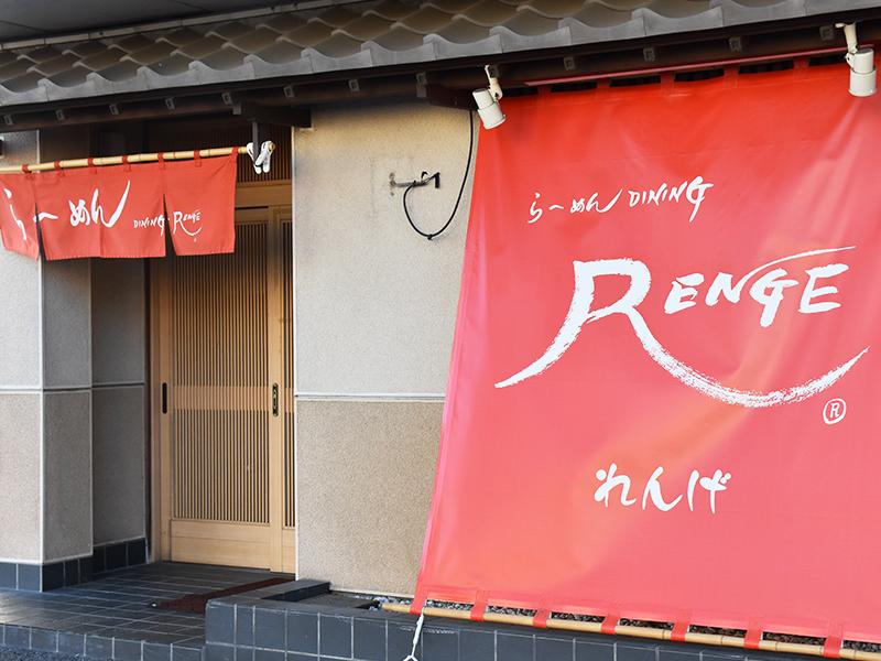 DININGれんげ(太田・ラーメン)1
